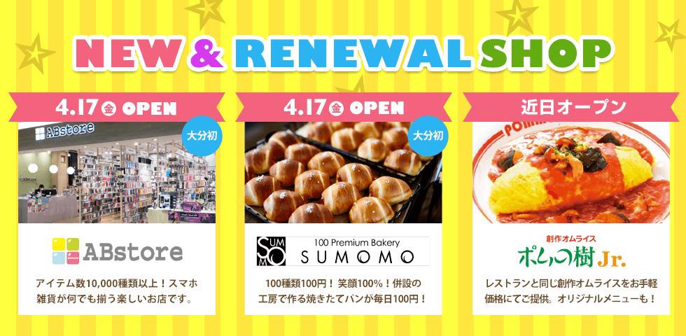 NEW & RENEWAL SHOP