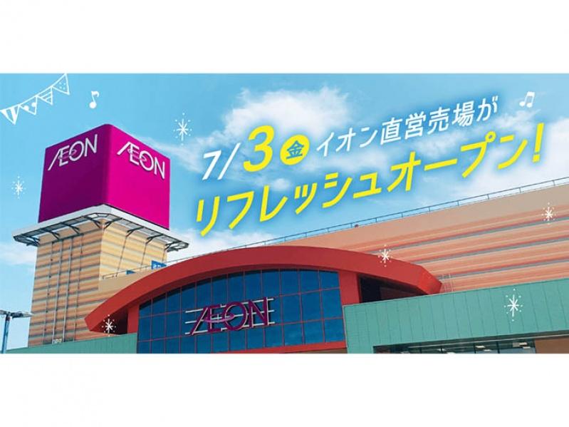 イオン直営】リフレッシュオープン!!|パークプレイス大分|PARK ...